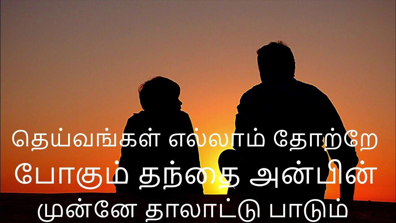 Dheivangal Ellam Song Lyrics In Tamil
