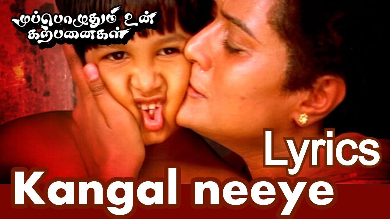 Kangal Neeye Song Lyrics In Tamil