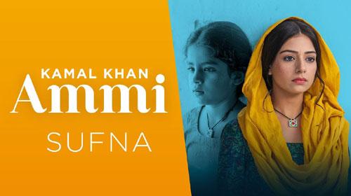 O Ammi Meri Lyrics By Kamal Khan