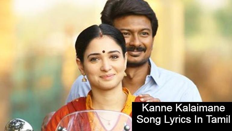 Kanne Kalaimane Song Lyrics In Tamil