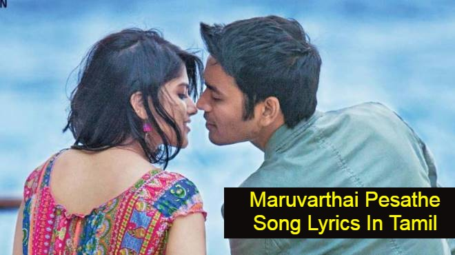 Maruvarthai Pesathe Song Lyrics In Tamil