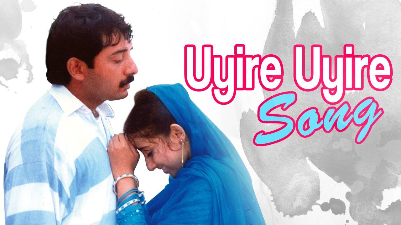 Uyire Uyire Song Lyrics in Tamil