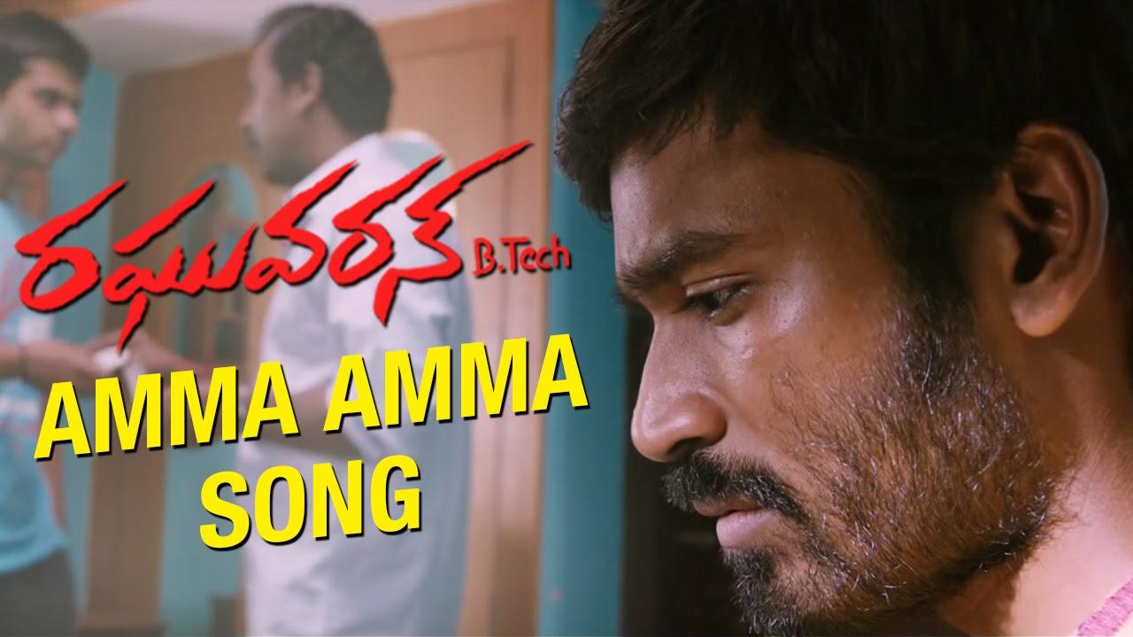 Amma Amma Song Lyrics In Hindi